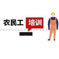 人社部:2020-2021年,培训1400万以上农民工!