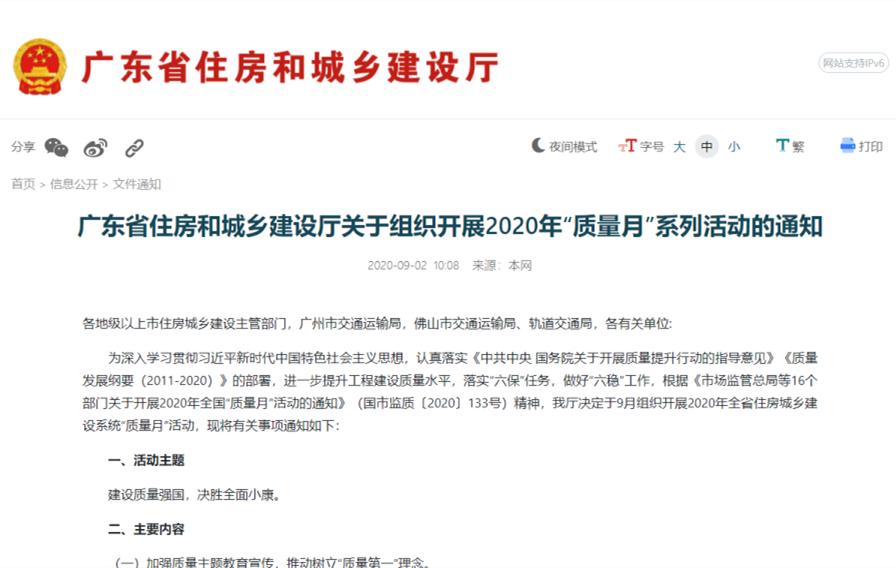 """广东省住房和城乡建设厅通知:2020年""""质量月"""" 系列活动正式启动"""