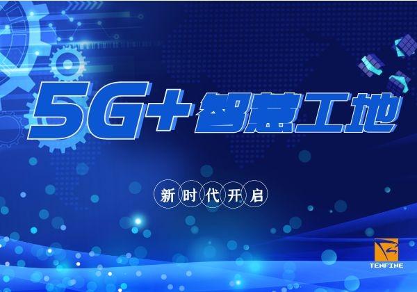 """广东省内首个""""5G+智慧工地""""项目重装亮相"""