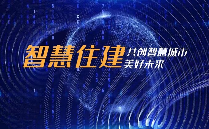 """腾晖科技""""智慧住建""""创新信息化项目顺利通过验收"""