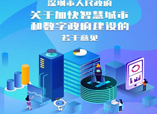 深圳市人民政府关于加快智慧城市和数字政府建设的若干意见