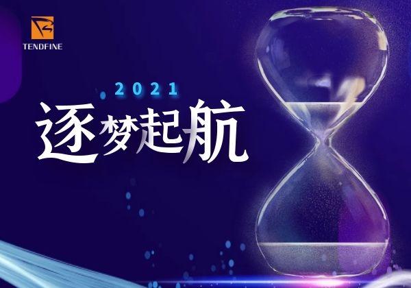 腾晖科技圆满召开2020年工作总结暨2021年工作规划会议